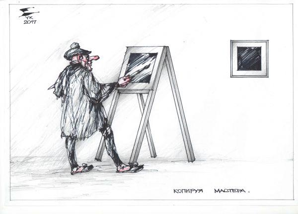 Карикатура: Копируя мастера ., Юрий Косарев