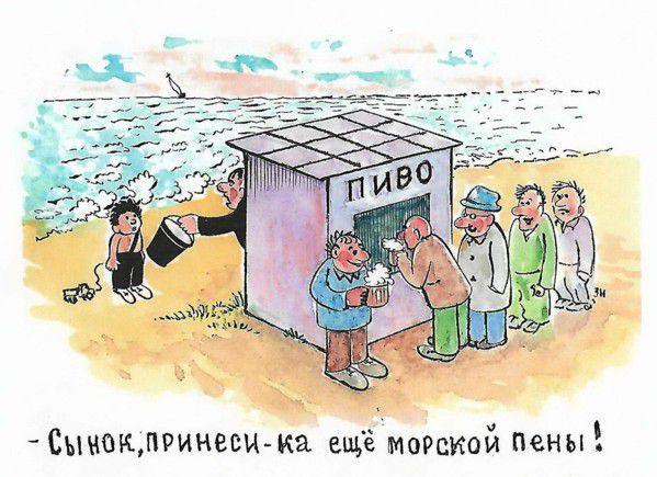 Карикатура: Пенка, Зеркаль Николай Фомич