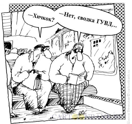 Карикатура: Хичкок, Шилов Вячеслав