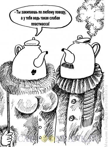 Карикатура: Кипит!!, Мельник Леонид
