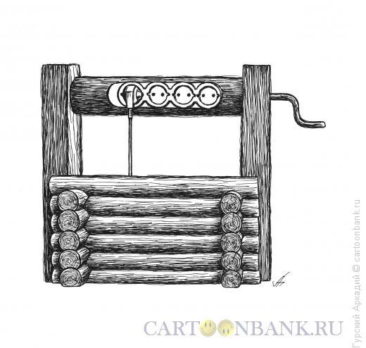 Карикатура: колодец, Гурский Аркадий