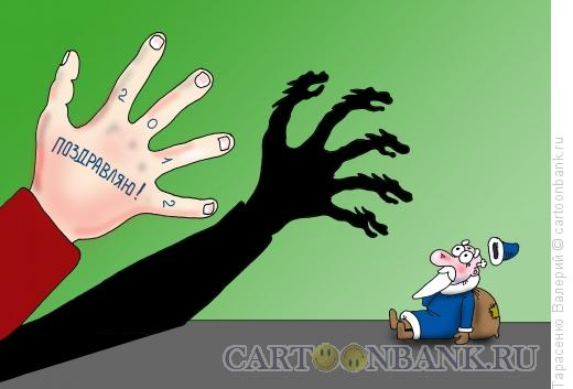 Карикатура: Наступающий, Тарасенко Валерий