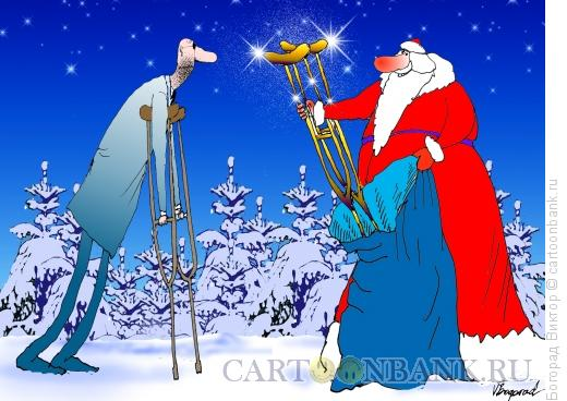 Карикатура: Подарок от деда Мороза, Богорад Виктор