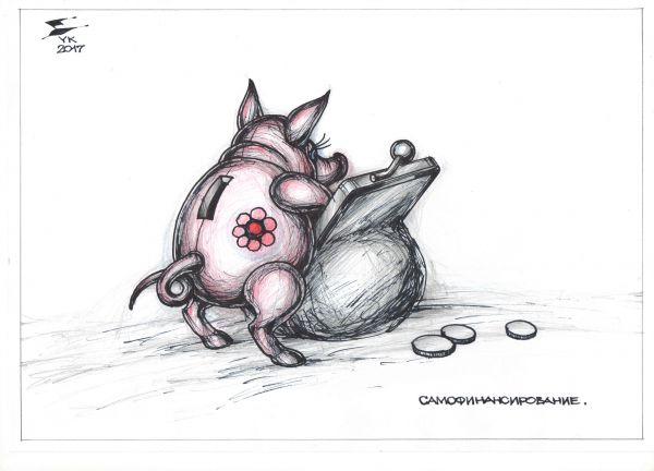 Карикатура: Самофинансирование ., Юрий Косарев