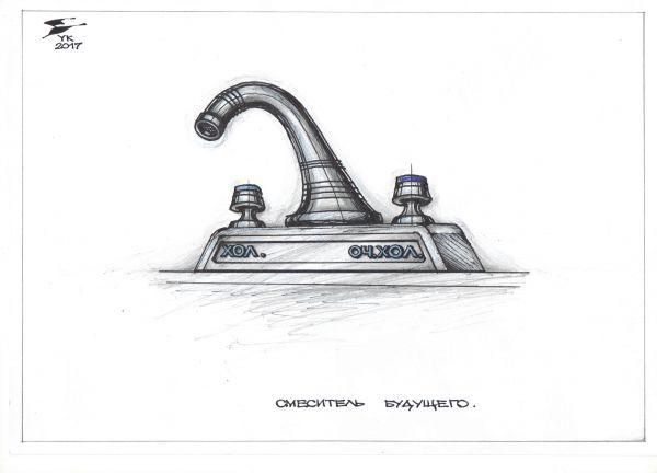 Карикатура: Смеситель будущего ., Юрий Косарев