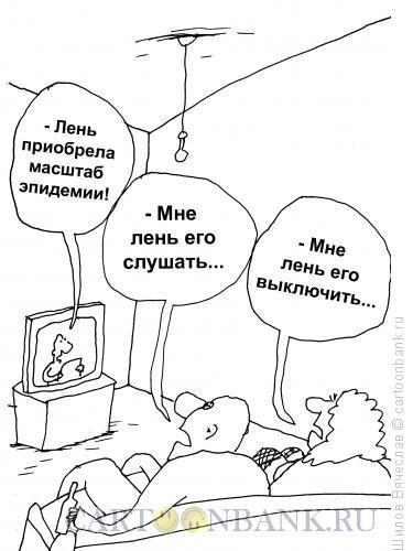 Карикатура: Эпидемия лени, Шилов Вячеслав