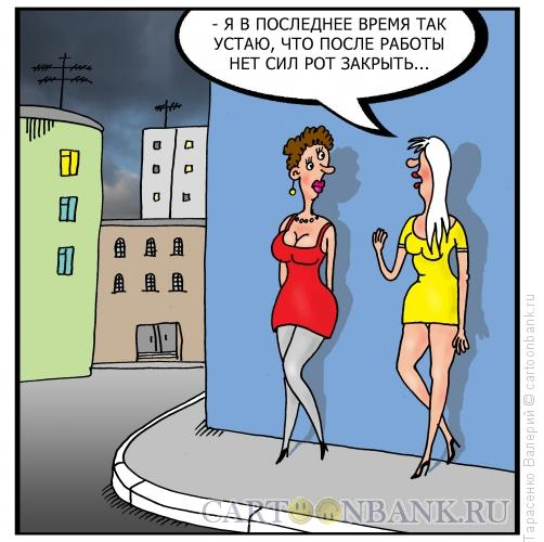 Карикатура: Древняя профессия, Тарасенко Валерий