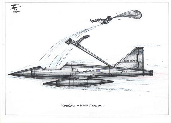 Карикатура: Кресло - катапульта ., Юрий Косарев