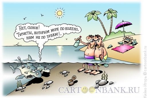 Карикатура: Море по колено, Кийко Игорь