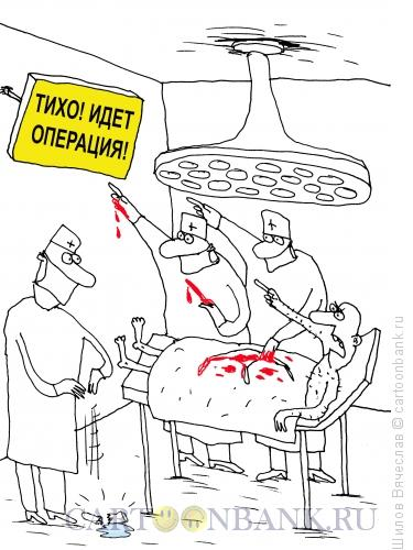 Карикатура: Тихо!!!, Шилов Вячеслав