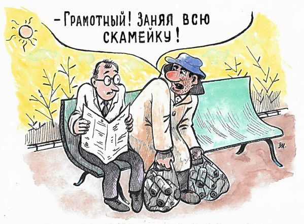 Карикатура: Больно грамотный!, Зеркаль Николай Фомич