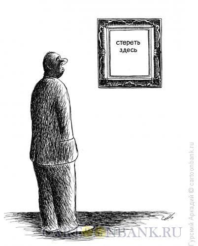 Карикатура: картина в музее, Гурский Аркадий