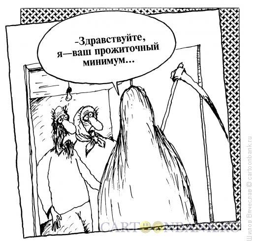 Карикатура: Минимум с косой, Шилов Вячеслав