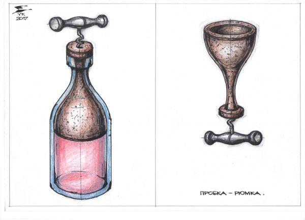 Карикатура: Пробка - рюмка ., Юрий Косарев