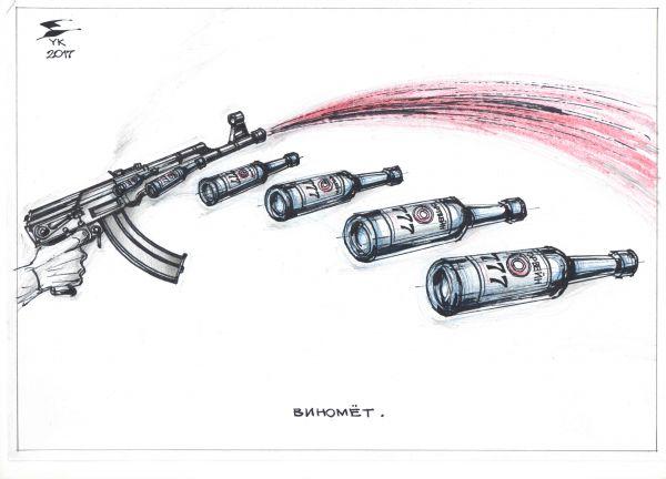Карикатура: Виномет ., Юрий Косарев