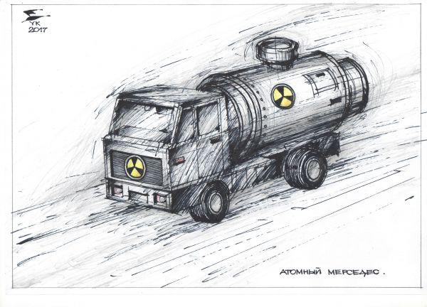 Карикатура: Атомный Мерседес ., Юрий Косарев