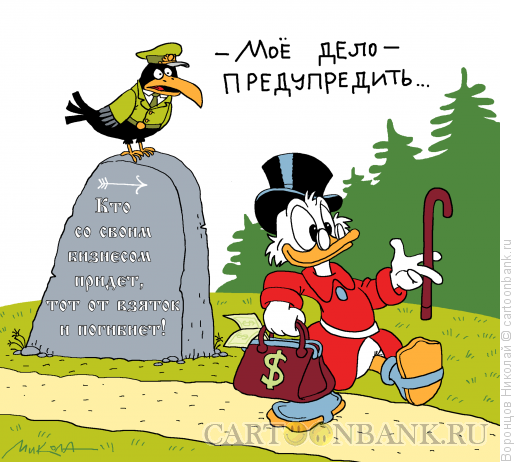 Карикатура: Бизнес в России, Воронцов Николай