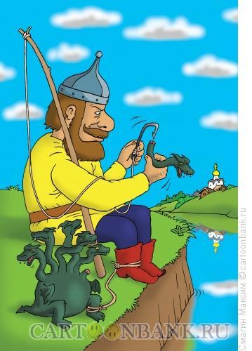 Карикатура: Богатырская рыбалка, Смагин Максим