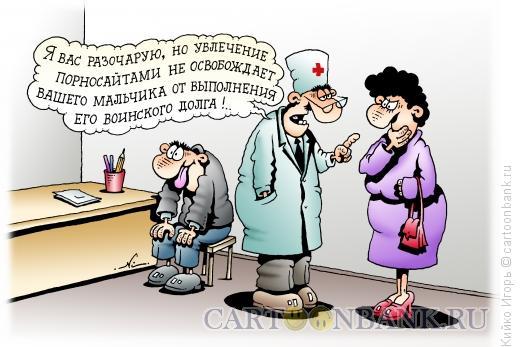 Карикатура: Воинский долг, Кийко Игорь