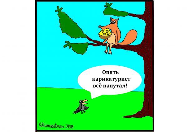 Карикатура: Басня., Юрий Румянцев