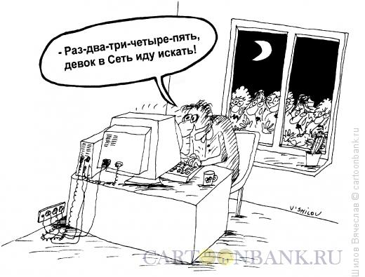 Карикатура: Девки и �нтернет, Шилов Вячеслав