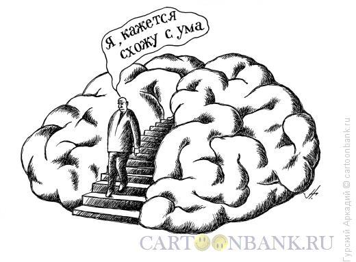 Карикатура: сходит с ума, Гурский Аркадий