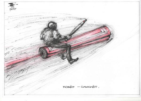 Карикатура: Ковер - самолет ., Юрий Косарев