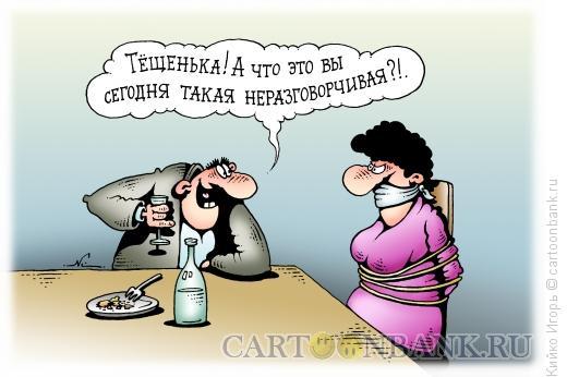 Карикатура: Молчаливая теща, Кийко Игорь