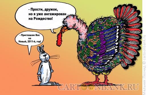 Карикатура: Приглашаю!, Мельник Леонид