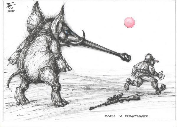 Карикатура: Слон и браконьер ., Юрий Косарев