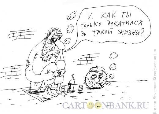 Карикатура: Колобок-бомж, Шилов Вячеслав