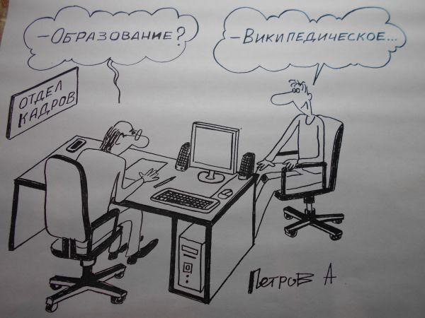 Карикатура: Образование, Петров Александр