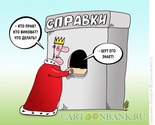 Карикатура: Справочное бюро, Тарасенко Валерий