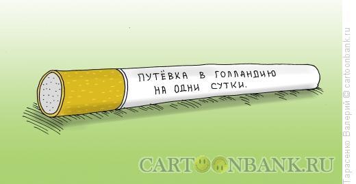 Карикатура: Горящая путевка, Тарасенко Валерий