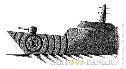 Карикатура: Корабль-мишень, Гурский Аркадий