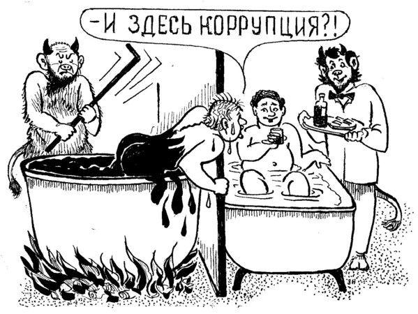 Карикатура: Коррупция, Зеркаль Николай Фомич