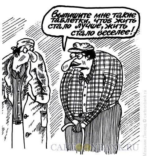 Карикатура: Просьба к врачу, Мельник Леонид