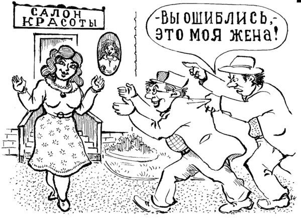 Карикатура: Салон красоты, Зеркаль Николай Фомич
