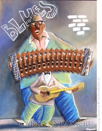 Карикатура: Блюз, Богорад Виктор