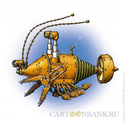 Карикатура: Робот-рак (ракобот), Андросов Глеб