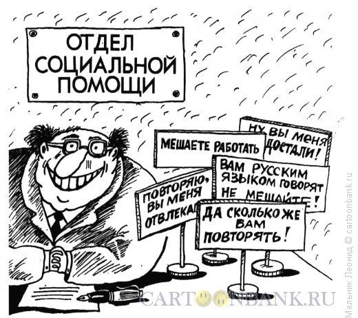 Карикатура: Таблички, Мельник Леонид