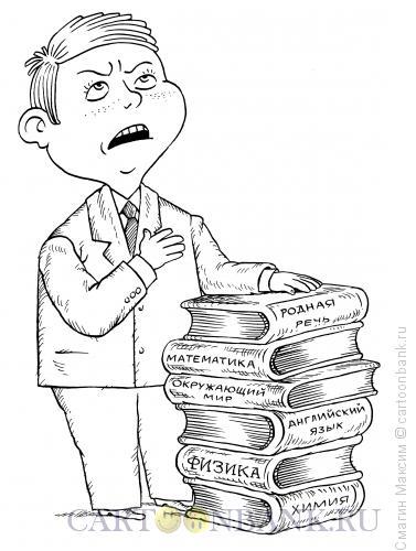 Карикатура: Клятва школьника, Смагин Максим