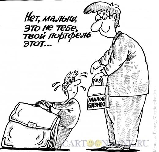 Карикатура: Ма-ааленький бизнес, Мельник Леонид