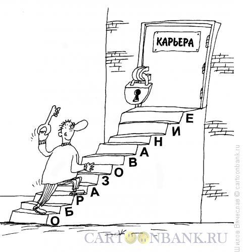 Карикатура: Образование, Шилов Вячеслав