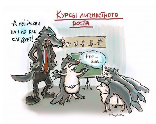 Карикатура: Тренинг., Perpeta