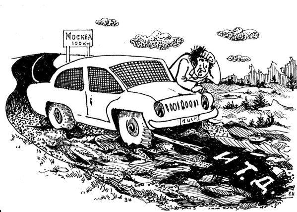 Карикатура: ИТД, Зеркаль Николай Фомич