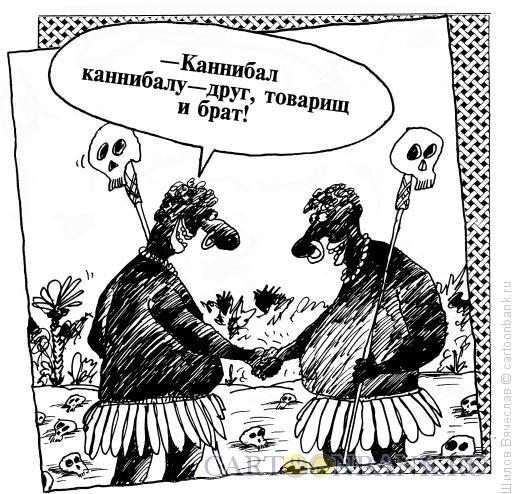 Карикатура: Каннибалы, Шилов Вячеслав