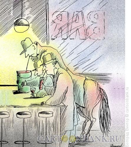 Карикатура: Кентавр в баре, Богорад Виктор