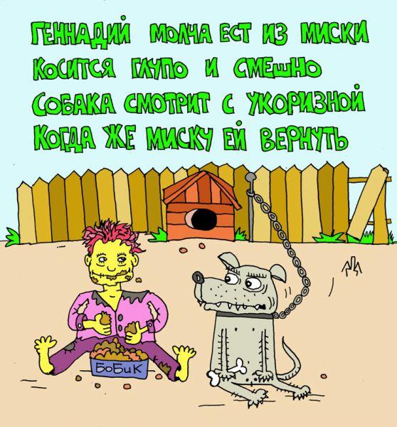 Карикатура: а еще друг называется!, leon2008
