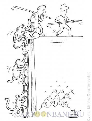 Карикатура: Цирковая эволюция, Смагин Максим